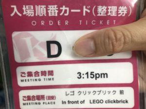 キッザニア東京 入場順番カード