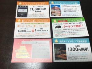横浜ワールドポーターズ インティビテーションカードセット
