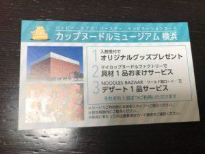横浜ワールドポーターズ カップヌードルミュージアム割引券