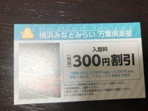 横浜ワールドポーターズ 横浜みなとみらい万葉倶楽部 割引券
