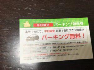 横浜ワールドポーターズ お誕生日特典 駐車場無料券