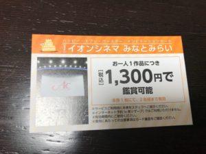 横浜ワールドポーターズ イオンシネマ割引券
