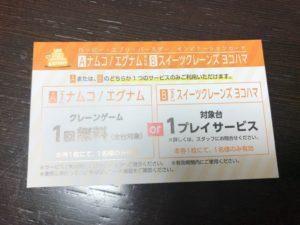 横浜ワールドポーターズ ナムコ無料券
