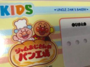 アンパンマンミュージアム 親子パン教室 名前カード