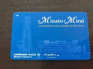 横浜 みなとみらいカード 駐車サービス 青いカード