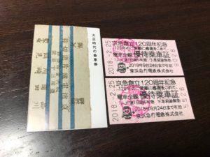 京急120周年 記念切符
