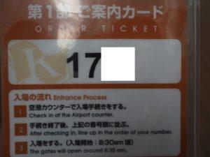 キッザニア東京 第一部 整理番号