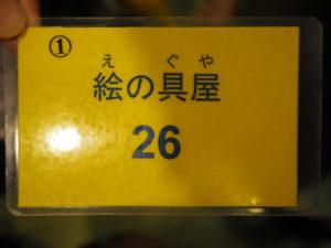 キッザニア東京 絵の具屋 最終回 整理番号