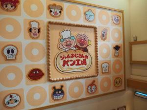 ジャムおじさんのパン工場 横浜 看板