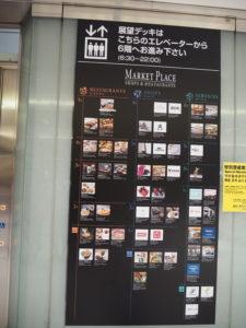 羽田空港 第二ターミナル 館内図 NO.2