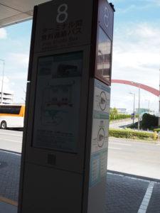 羽田空港 無料巡回バス 乗り場
