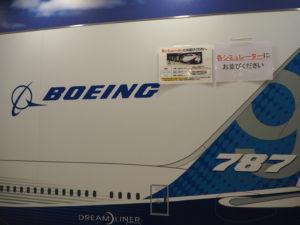 羽田空港 国際線旅客ターミナル シュミレーター入り口