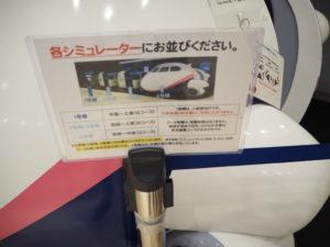 羽田空港 国際線旅客ターミナル シュミレーター案内図