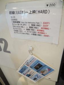 羽田空港 シュミレーター コース案内