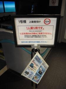 羽田空港 シュミレーター 上級者 注意書き