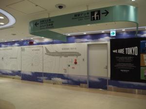 羽田空港 国際線旅客ターミナル シュミレーター前