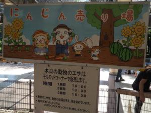 麻溝公園 ふれあい動物広場 にんじん売り場