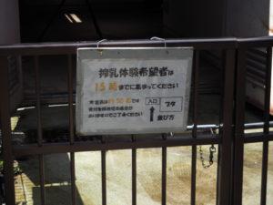 搾乳体験 希望者 看板 麻溝公園