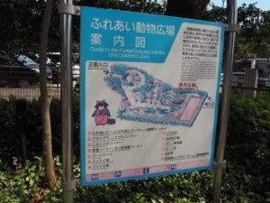 麻溝公園 ふれあい動物広場 案内図
