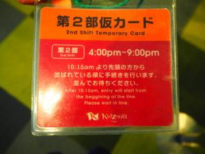 キッザニア東京 第二部 仮カード