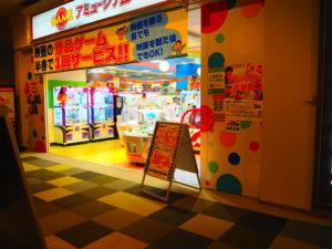 ららぽーと豊洲 ゲームセンター