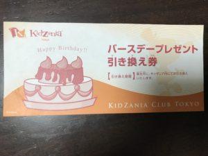 キッザニア東京 バースデープレゼント引換券
