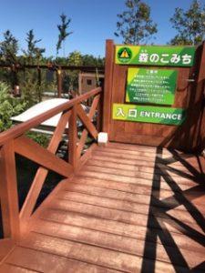 八景島シーパラダイス 森のこみち 入り口