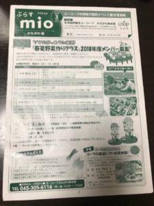 ぷらすmio ヤマの学校 里山づくりの会