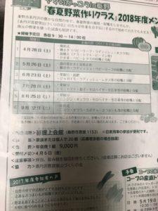 春夏野菜づくりの会 ぷらすmio 秦野