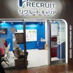キッザニア東京 おしごと相談センター
