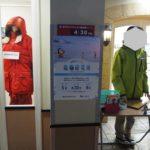 キッザニア東京 南極研究所
