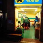キッザニア東京 宅配センター ヤマト運輸