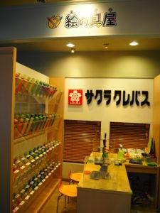 キッザニア東京 絵の具屋