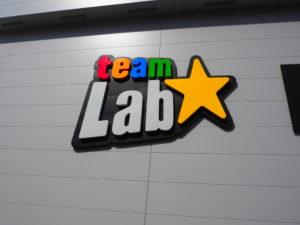 team Lab 外観