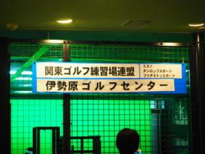 キッザニア東京 ゴルフ 10月9日