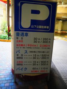 横浜 山下公園 駐車場 料金表