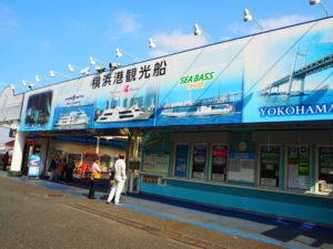 山下公園 横浜港観光船 乗り場