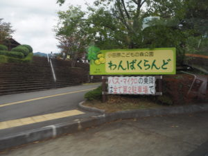 小田原こどもの森公園 わんぱくらんど 看板