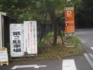 小田原わんぱくらんど 第二駐車場 入り口