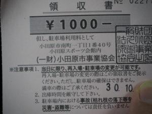 小田原わんぱくらんど 駐車場 領収書