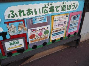 ふれあい広場 小田原わんぱくらんど 看板