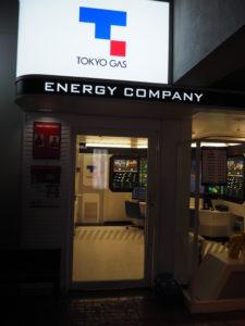 キッザニア東京 エネルギー会社 東京ガス