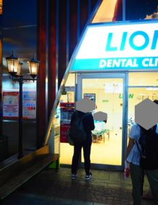 キッザニア東京 歯科衛生士