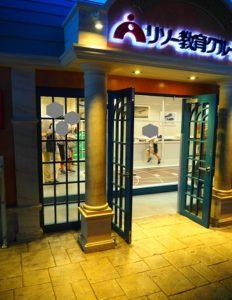 キッザニア東京 発明工房