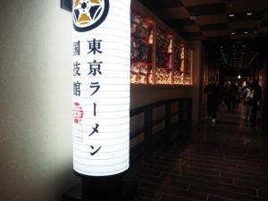 東京ラーメン国技館~舞~