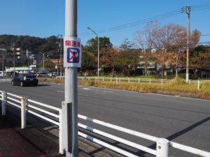 柴漁港 駐車場 表示