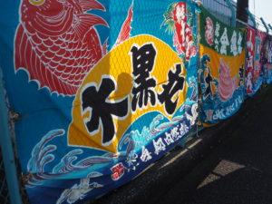 大漁旗 柴漁港 入り口