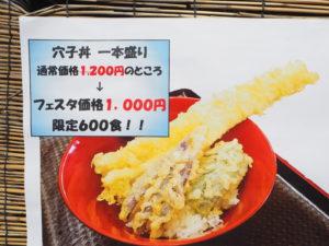 柴漁港 アナゴ天丼