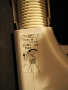 靴乾燥機 ノズル伸ばし方