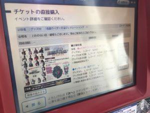 Loppi限定 仮面ライダー映画 前売り券